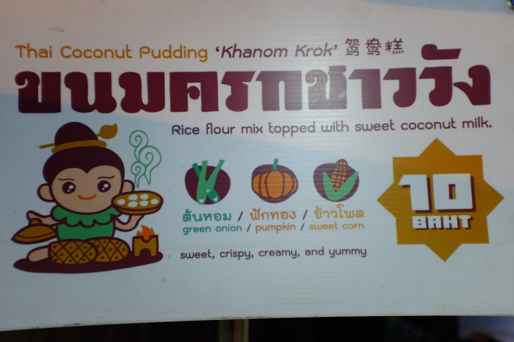 Coconut pudding 10 Baht