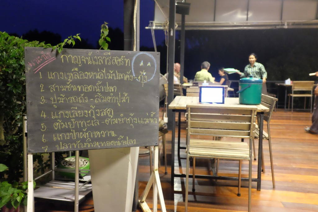 We never could figure out what this sign said, but this was the night they served a bunch of Southern Thai specialties that were DELICIOUS!